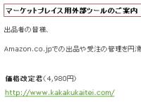 アマゾンマーケットプレイス掲示板(2009/6/21)