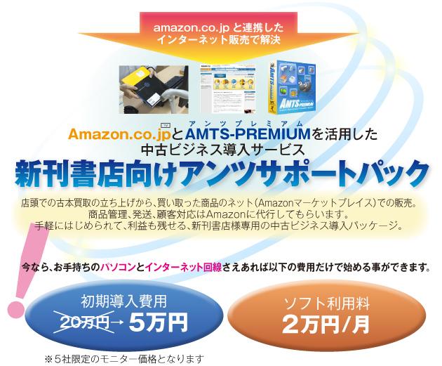 amazon.co.jpと連携したインターネット販売で解決■Amazon.co.jpとAMTS-PREMIUMを活用した中古ビジネス導入サービス